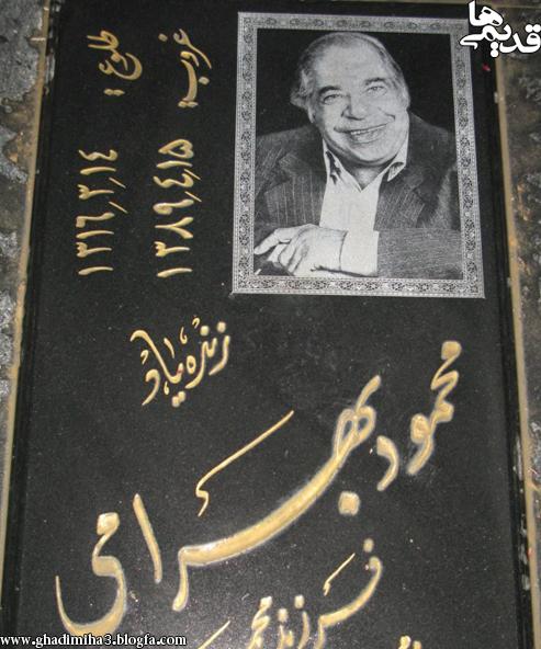 سنگ قبر هنرمندان محمود بهرامی و انوشیروان ارجمند