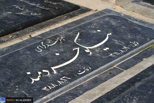 سنگ قبر هنرمندان نیکو خردمند و عسل بدیعی