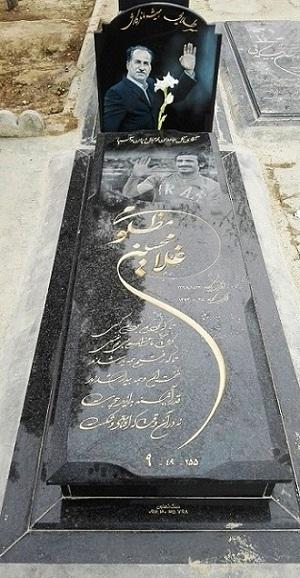 سنگ قبر مشاهیر ناصر حجازی و غلامحسین مظلومی
