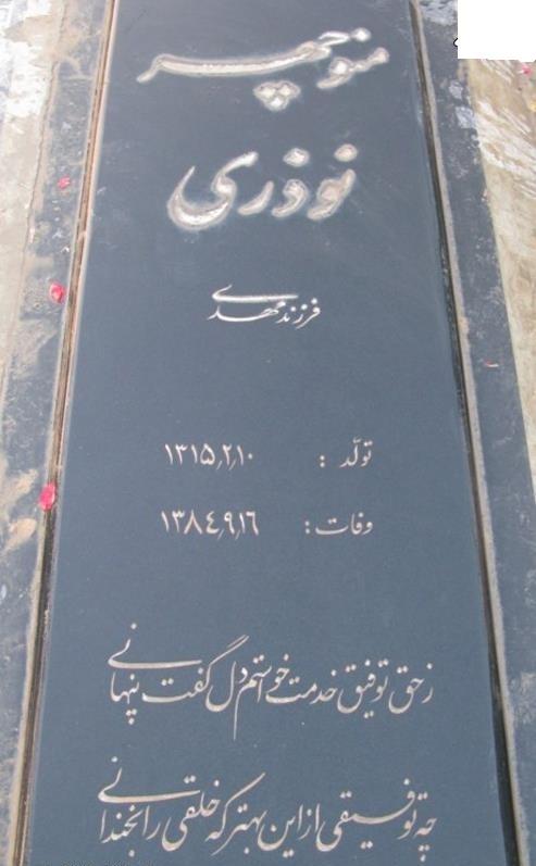 سنگ قبر هنرمندان ( منوچهر نوذری و نیما نهاوندیان )