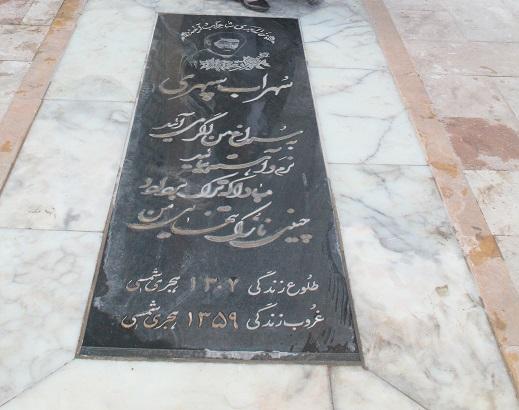سنگ قبر شاعران سهراب سپهری و فروغ فرخزاد