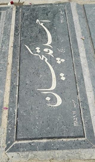 سنگ قبر هنرمندان حسین کسبیان و احمد قدکچیان
