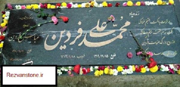 سنگ قبر هنرمندان محمدعلی فردین و نعمت اله گرجی