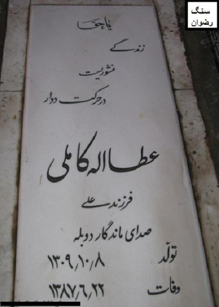 سنگ قبر هنرمندان خسرو شایگان و عطاءاله کاملی