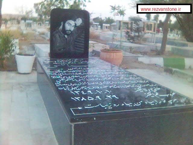 سنگ قبر هنرمندان مرتضی پاشایی و ناصر عبدالهی