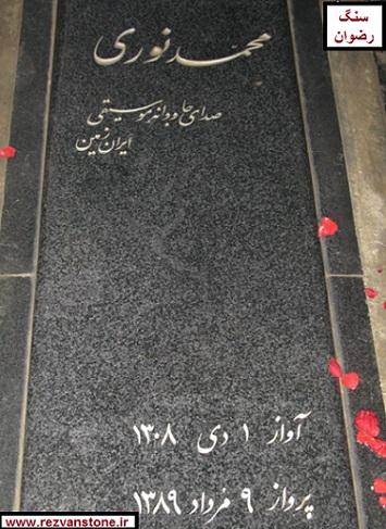 سنگ قبر هنرمندان محمد نوری و پرویز یاحقی